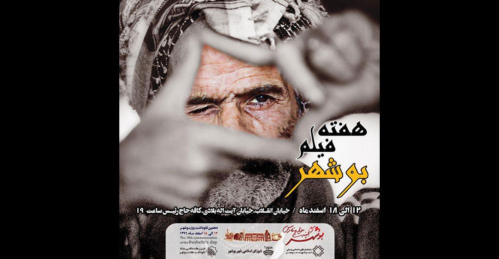 نمایش ۱۰ فیلم کوتاه در هفته فیلم بوشهر