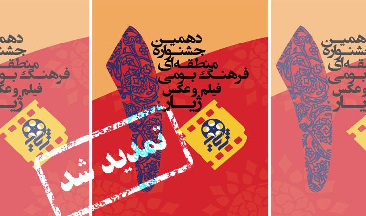 تمدید مهلت ثبتنام و ارسال آثار به دهمین جشنواره منطقهای فیلم و عکس ژیار