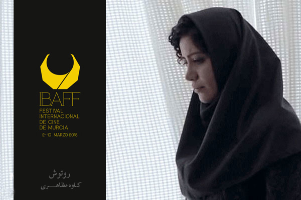 """درخشش «روتوش» در جشنواره """"IBAFF"""" اسپانیا"""
