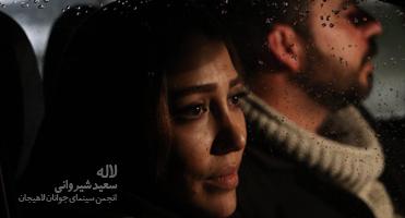 «لاله» در لاهیجان آماده نمایش شد/ تصاویر پشت صحنه