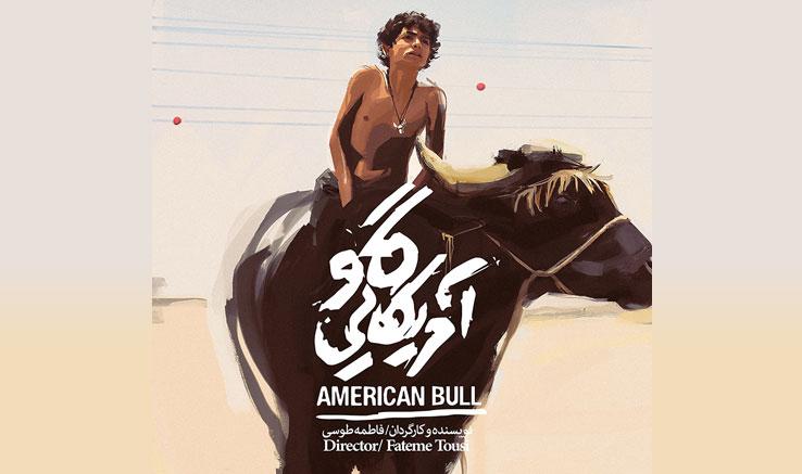 فیلم کوتاه «گاو آمریکایی» آماده نمایش شد