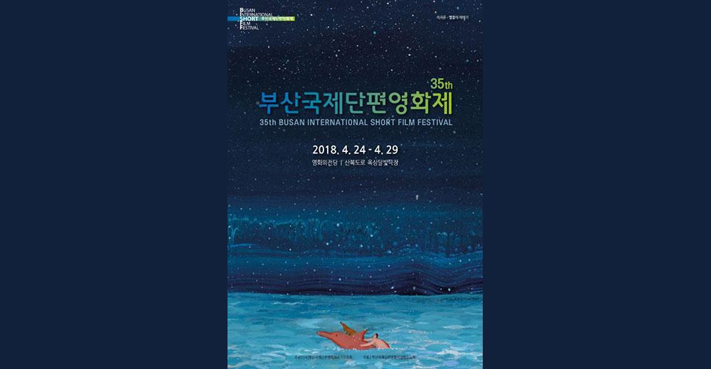 «آرا» با «یال و کوپال» در کرهجنوبی