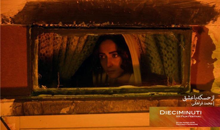 """«از حسکه با عشق» بهترین فیلم جشنواره """"Dieciminuti"""" ایتالیا شد"""
