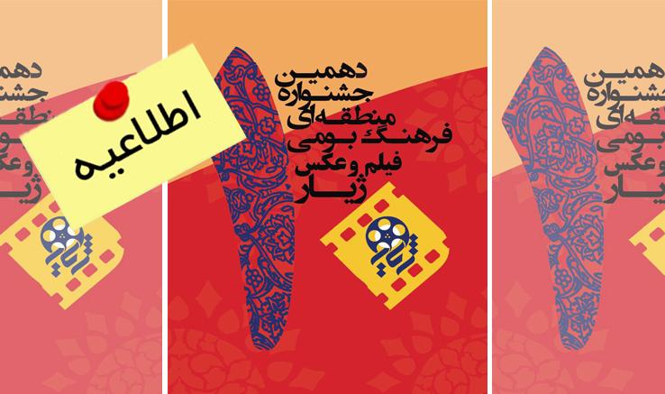 تغییر تاریخ برگزاری جشنواره فیلم «ژیار»
