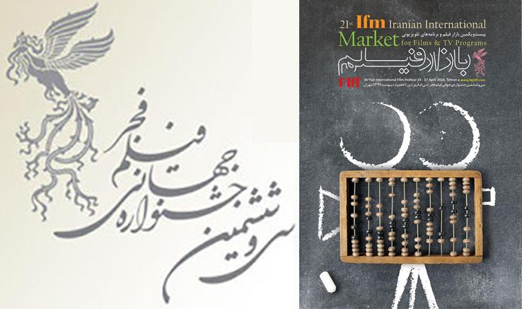 فیلمهای کوتاه ایرانی حاضر در بازار جشنواره جهانی فجر