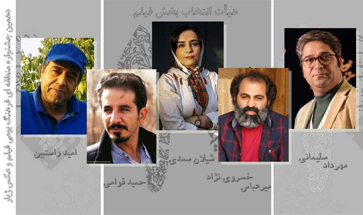 معرفی هیئت انتخاب بخش فیلم جشنواره منطقهای ژیار