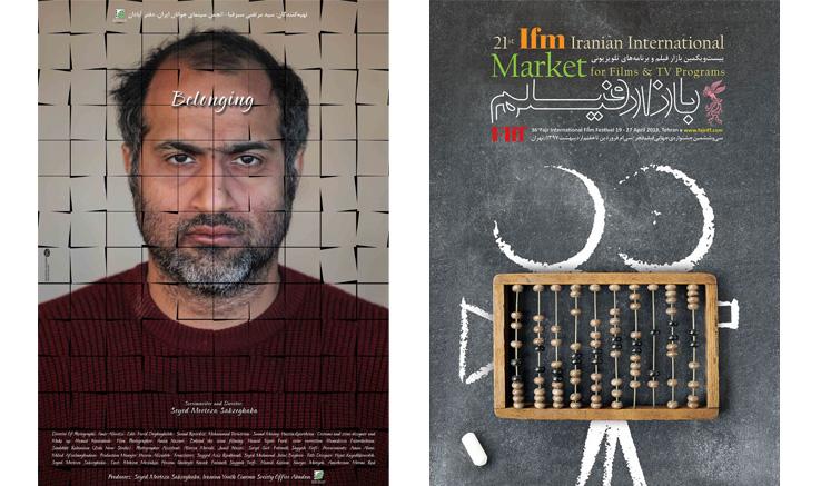 حضور «داشتن» در بازار بینالمللی جشنواره جهانی فیلم فجر