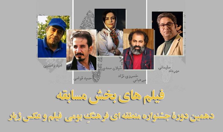 فیلمهای راهیافته به جشنواره منطقهای «ژیار» معرفی شدند