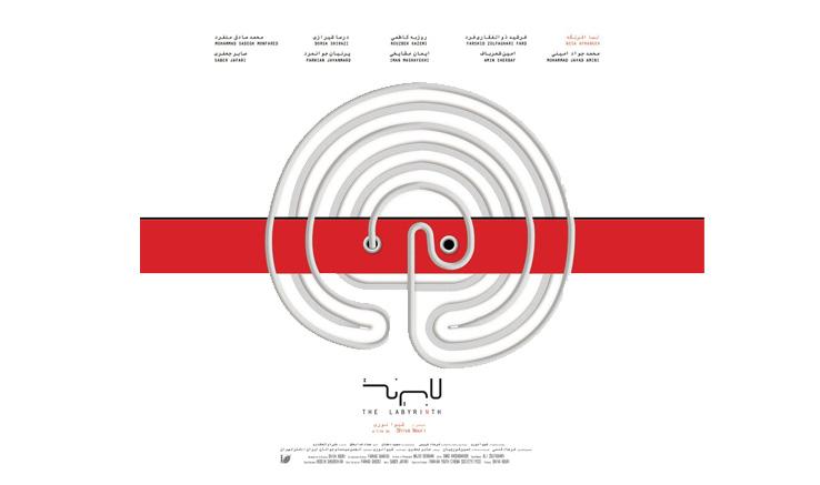 نمایش «لابیرنت»در بازار بینالمللی فیلم فجر