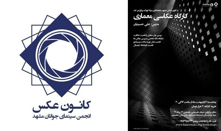 برگزاری کارگاه تخصصی عکاسی در مشهد