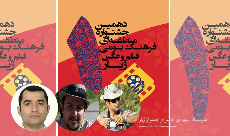 راهیابی دو فیلم و دوقطعه عکس از فیلمسازان و عکاس مهابادی در جشنواره ژیار