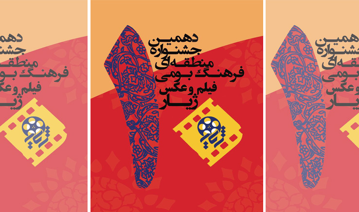 حضور نمایندگی سنقر وکلیایی با دو فیلم در جشنواره «ژیار»