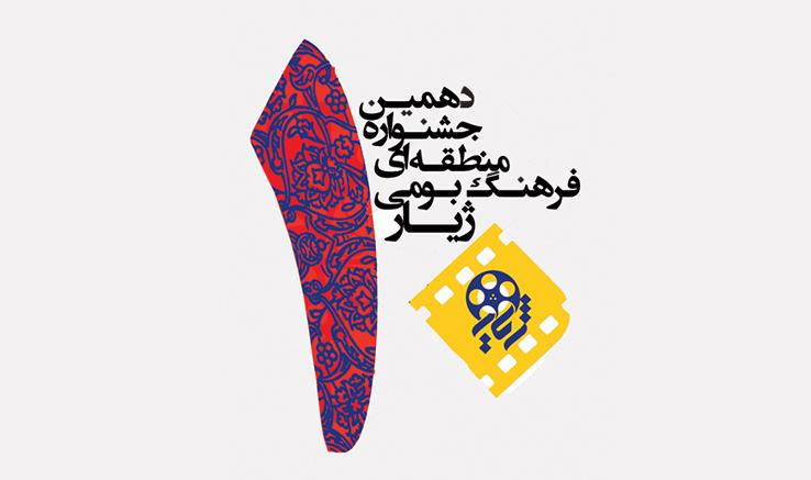 فیلمنامههای راهیافته به جشنواره منطقهای «ژیار» معرفی شدند