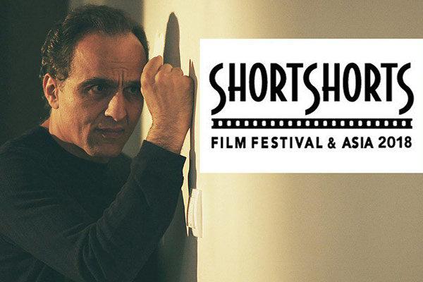 راه یابی فیلم کوتاه «دوستت دارم» به جشنواره SHORT SHORTS ژاپن