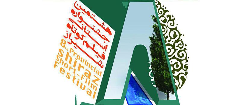 اسامی آثار راهیافته و هیئت داوران جشنواره فیلم کوتاه شیراز اعلام شد