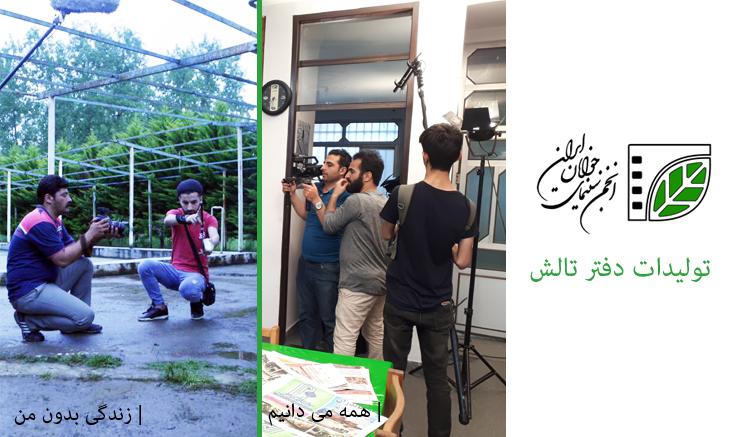 پایان تصویر برداری ۲ فیلم کوتاه در انجمن سینمای جوانان تالش