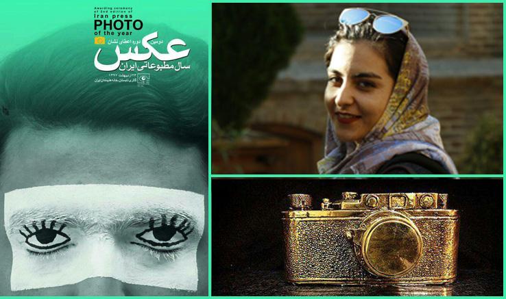 نشان عکس سال مطبوعاتی ایران به هنرمند کرمانشاهی رسید