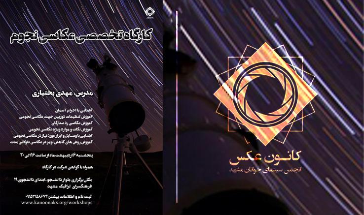 کارگاه تخصصی عکاسی نجومی در مشهد