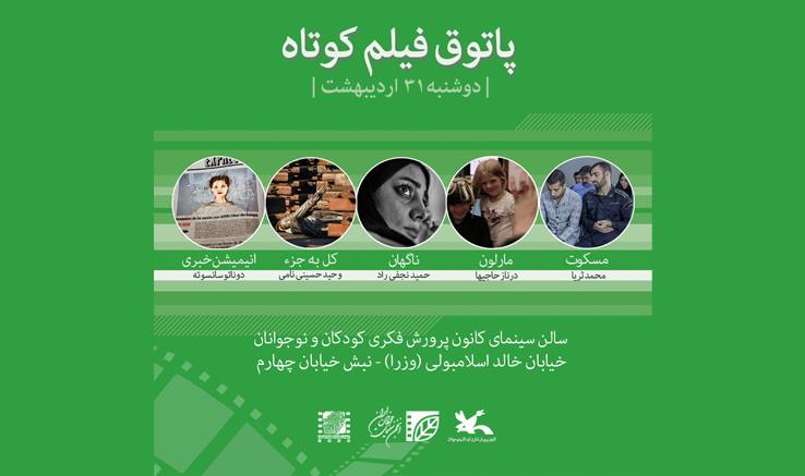 نمایش ۵ فیلم در اولین جلسه فصل ششم پاتوق فیلم کوتاه