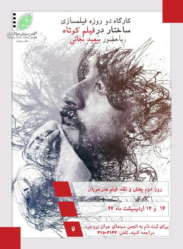 کارگاه «ساختار در فیلم کوتاه» در انجمن سینمای جوانان بروجرد