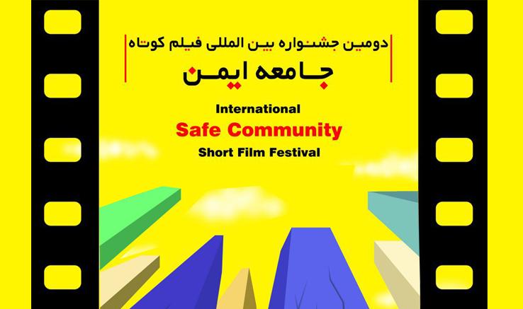 دومین جشنواره بینالمللی فیلم کوتاه جامعه ایمن