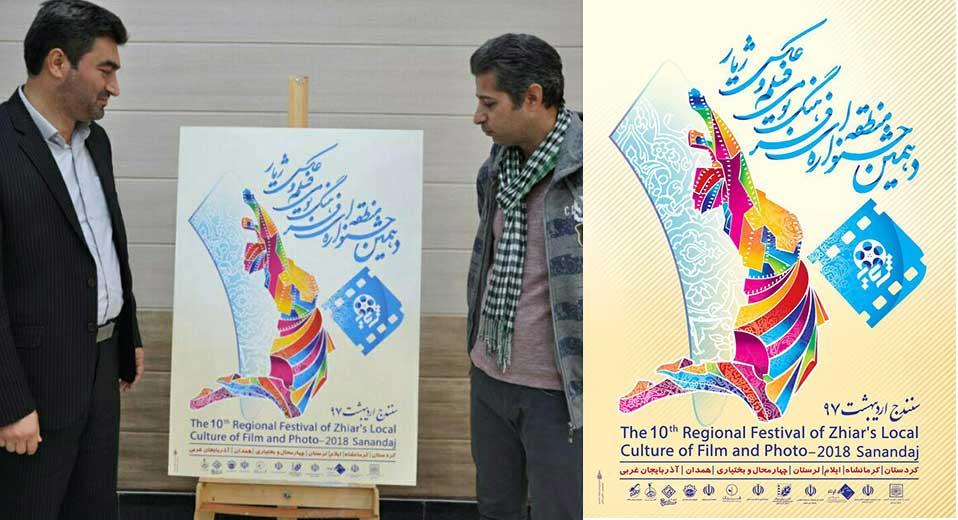 پوستر جشنواره منطقهای «ژیار» رونمایی شد