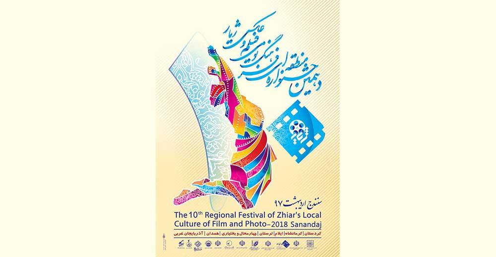 برنامه نشستها و کارگاههای تخصصی جشنواره «ژیار»