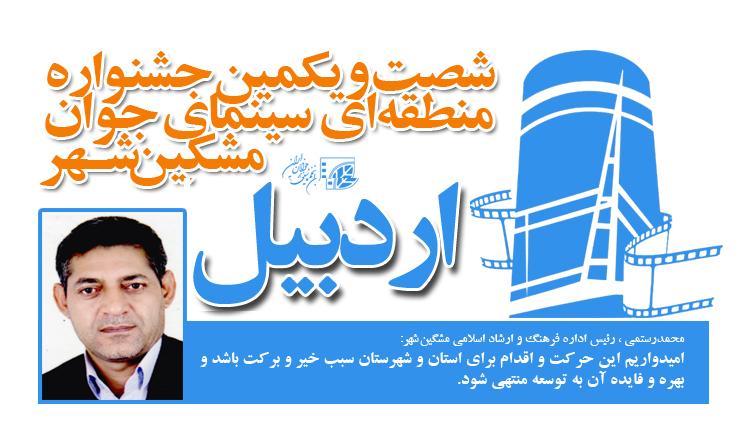 یادداشت محمدرستمی، رئیس اداره فرهنگ و ارشاد اسلامی مشگینشهر