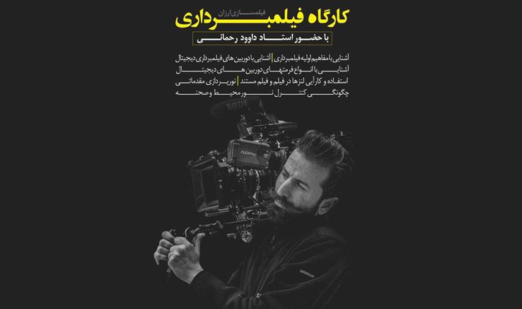برگزاری کارگاه فیلمبرداری در مشهد