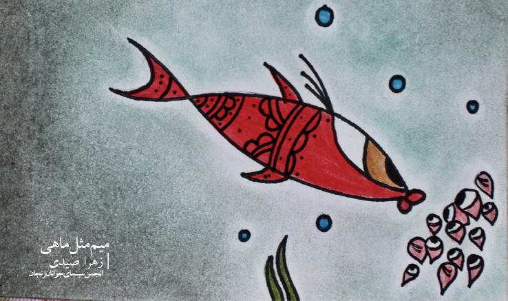 تولید انیمیشن «میم مثل ماهی» در دفتر زنجان