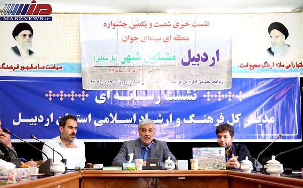 برگزاری نشست خبری شصت و یکمین جشنواره منطقهای سینمای جوان اردبیل- مشگین شهر