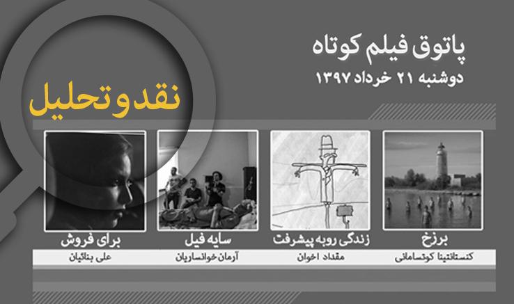 نگاهی به فیلمهای سومین جلسه فصل ششم پاتوق فیلم کوتاه