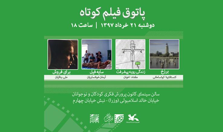 نمایش ۴ فیلم در سومین جلسه پاتوق فیلم کوتاه