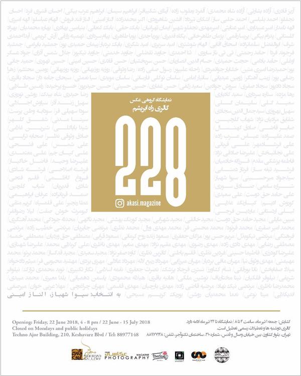 حضوردو عکاس کرمانشاهی در نمایشگاه عکس «۲۲۸»