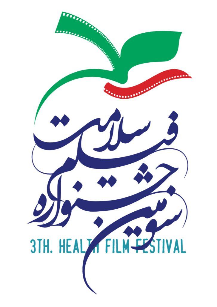 اعلام آخرین مهلت شرکت در سومین جشنواره فیلم سلامت