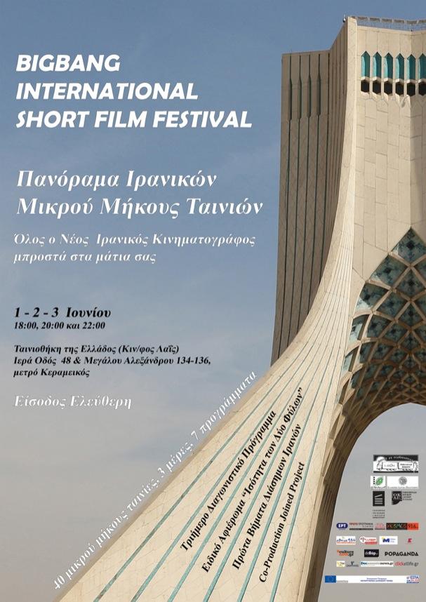 برگزیدگان جشنواره فیلمهای کوتاه ایرانی در یونان