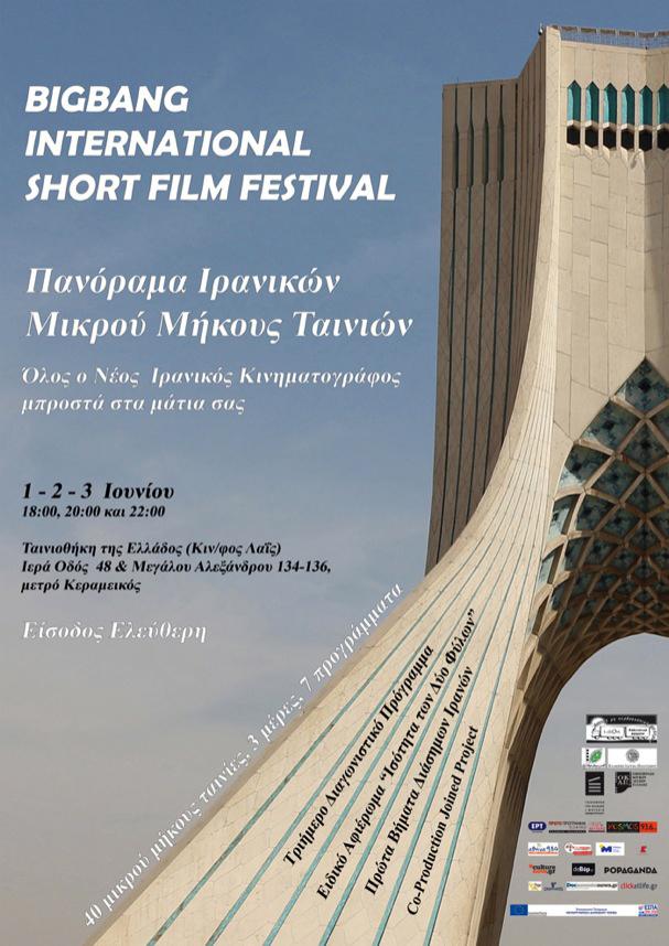 برگزاری جشنواره فیلمهای کوتاه ایرانی در یونان