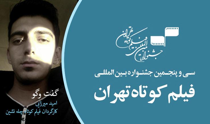 کارگردان فیلم کوتاه «چله نشین»: جشنواره فیلم کوتاه تهران تنها رویداد تأثیرگذار این حوزه است