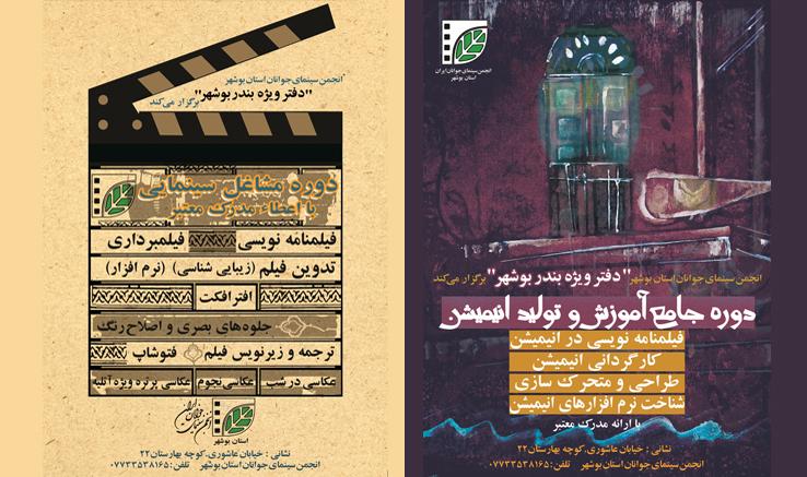 برگزاری دوره جامع انیمیشن و دورههای مشاغل سینمایی در بوشهر