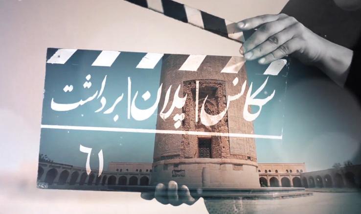 تیزر شصت ویکمین جشنواره منطقه ای سینمای جوان اردبیل- مشگین شهر