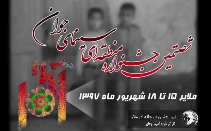 رونمایی از تیزر جشنواره منطقهای «آگر» ملایر/ یادداشت کارگردان