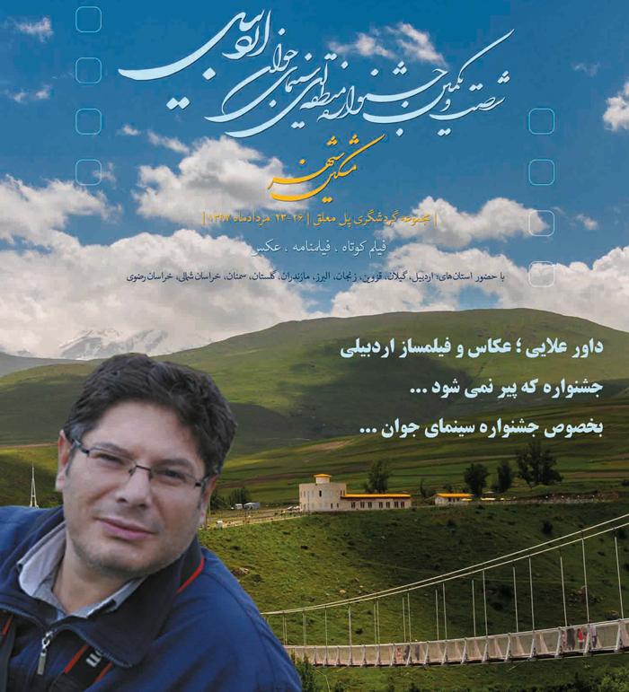 یادداشت داور علایی برای جشنواره منطقهای اردبیل- مشگینشهر