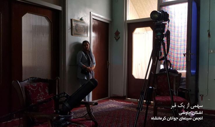 پایان تصویربرداری «سهمی از یک قبر» در کرمانشاه