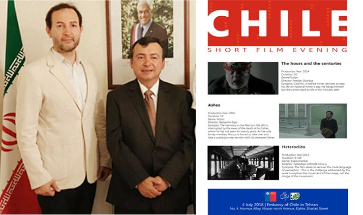 شب فیلم شیلی در تهران