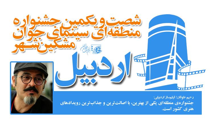 مصاحبه با رحیم طوفان؛ فیلمساز اردبیلی