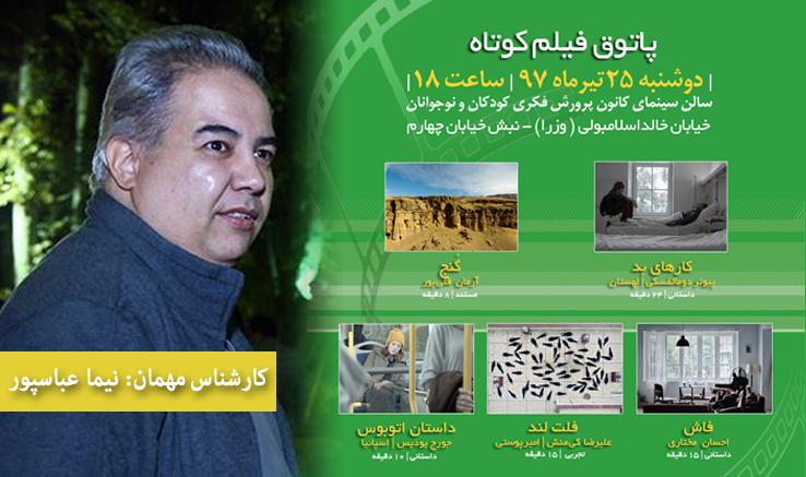 نیما عباسپور مهمان ششمین جلسه فصل ششم پاتوق فیلم کوتاه