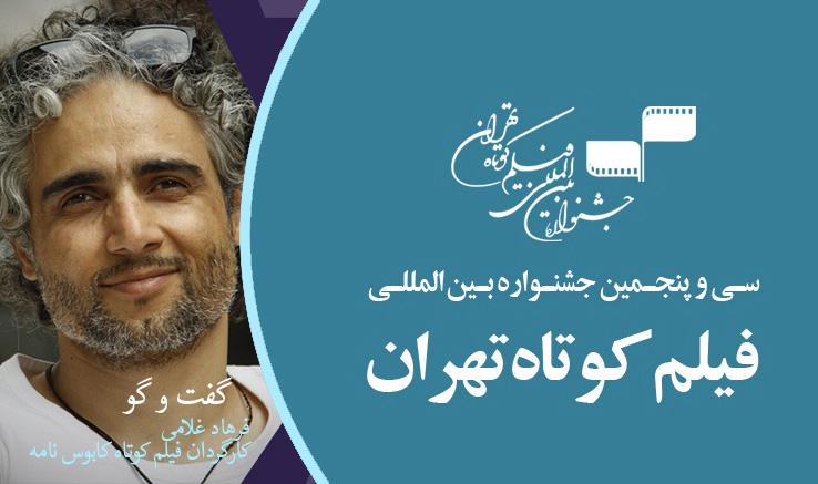 کارگردان فیلم «کابوس نامه»: جشنواره فیلم کوتاه تنها فضای مناسب نمایش آثار است