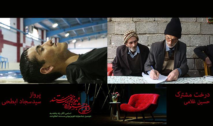 ۲ فیلم کوتاه از لاهیجان در جشنواره تلویزیونی مستند