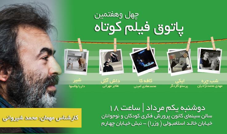 محمد شیروانی مهمان هفتمین جلسه فصل ششم پاتوق فیلم کوتاه