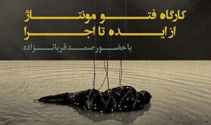 برگزاری کارگاه فتومونتاژ در مشهد